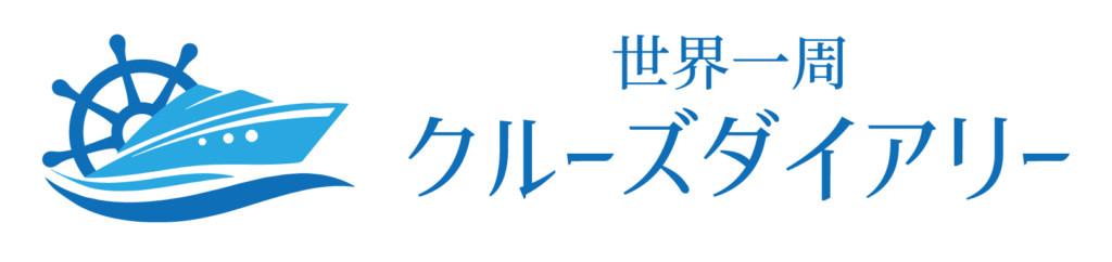 【2019年】サンプリンセス 世界一周クルーズダイアリー